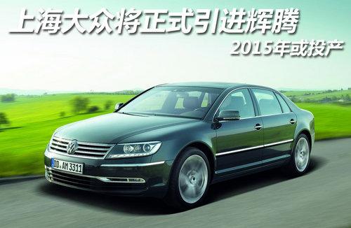 上海大众将正式投产辉腾 2015年或上市