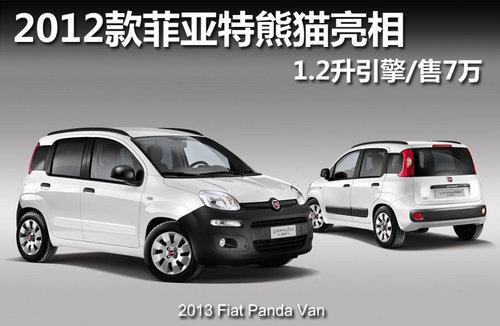菲亚特全新熊猫4x4 底盘提高/全轮驱动