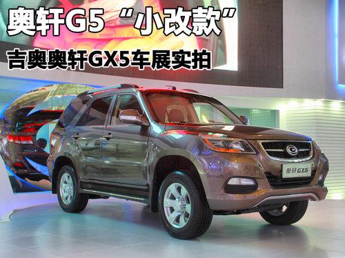 广汽吉奥奥轩GX5车展实拍