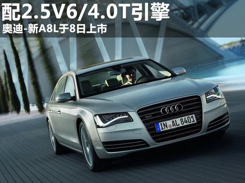 配2.5V6/4.0T引擎 奥迪-新A8L于8日上市