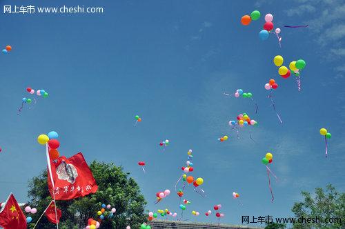 放飞五彩许愿气球
