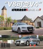 """V8可变V4"" 试驾奥迪全新S8/A8L 4.0T"