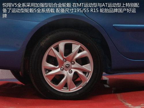 【首推1.5l mt运动型 长安悦翔v5购买指南_河北安达汽车新高清图片