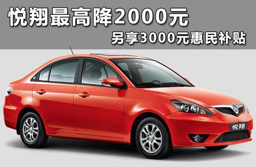 悦翔最高降2000元 另享3000元惠民补贴