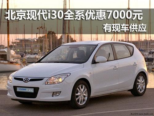 北京现代i30全系优惠7000元 有现车供应