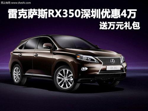 雷克萨斯RX350深圳优惠4万 送万元礼包