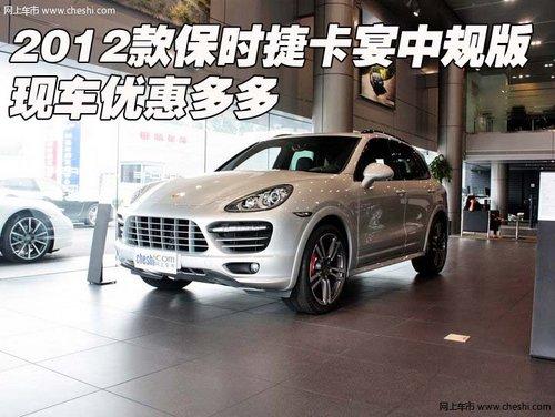 2012款保时捷卡宴中规版  现车优惠多多