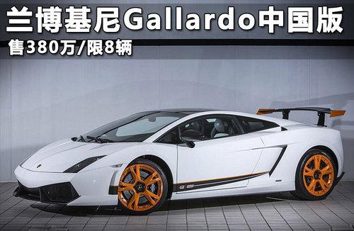 兰博基尼Gallardo中国版 售380万/限8辆