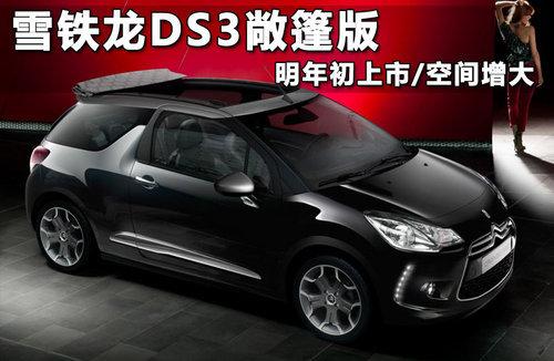 雪铁龙DS3全新电动版 续航里程达120km