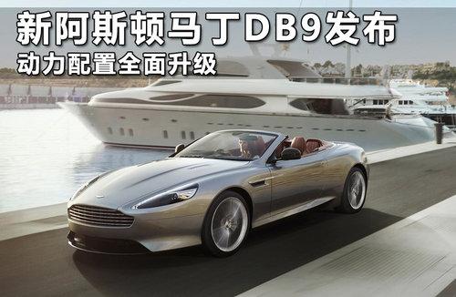 新阿斯顿马丁DB9发布 动力配置全面升级