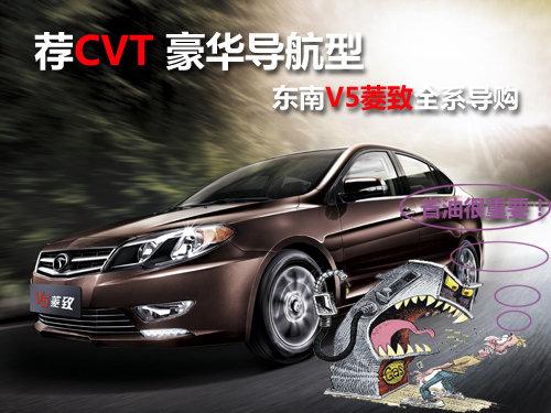 荐CVT 豪华型 东南V5菱致全系导购指南