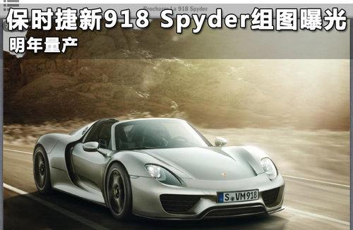 保时捷新918 Spyder组图曝光 明年量产
