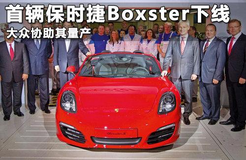 首辆保时捷Boxster下线 大众协助其量产