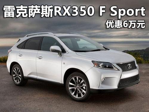 惠州雷克萨斯RX350 F Sport 优惠6万元