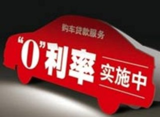 """""""0利率""""购车  一探究竟"""