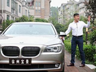 专访徐州宝景BMW 7系车主