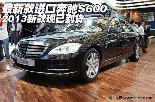 最新款进口奔驰s600 2013新款现已到货
