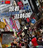 跟着现代逛韩国 四天三夜文化之旅纪实