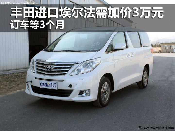丰田进口埃尔法需加价3万 订车等3个月 图片浏览 高清图片