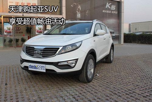 天津购起亚SUV 享受超值畅油活动