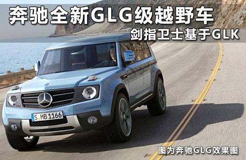 全新奔驰GLG SUV领衔 本周海外新闻汇总