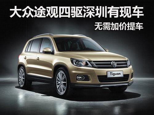 大众途观四驱深圳有现车 无需加价提车