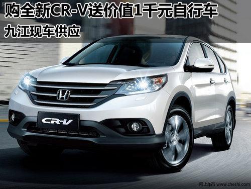 九江购全新CR-V送价值1000元山地自行车