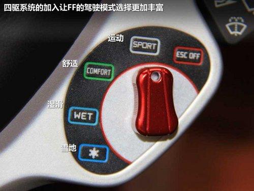 实用的性能机器 试驾法拉利ff四座跑车