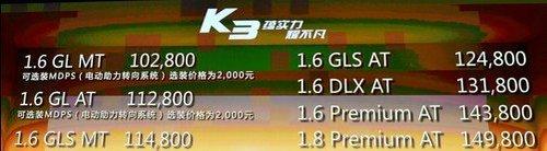 高性价比新选 东风悦达起亚K3购买指南