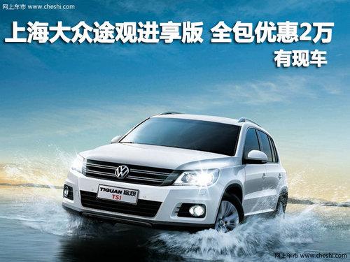 上海大众途观进享版 全包优惠现金2万元