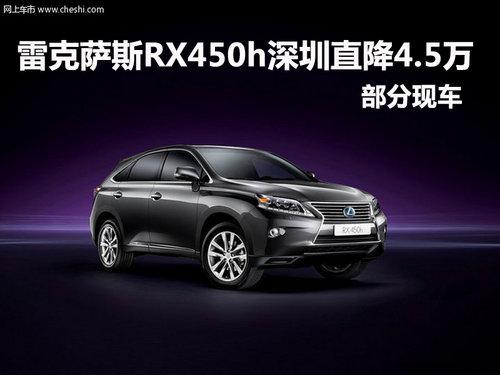 雷克萨斯RX450h深圳直降4.5万 部分现车