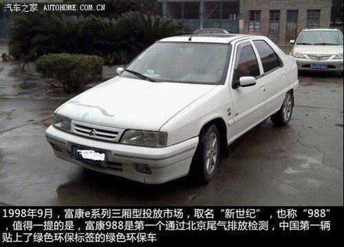中铁汽车讲述东风雪铁龙成长故事 高清图片
