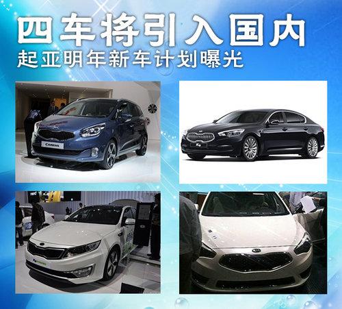 四车将引入国内 起亚明年新车计划曝光