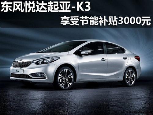 淄博顺骋起亚K3购1.6L享3000元节能补贴高清图片