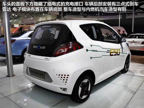 三门四座纯电动 荣威E50于11月5日发布