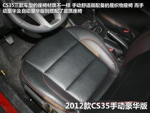 首推手动豪华型 长安CS35全系导购解析