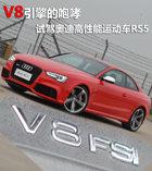 V8引擎的咆哮 试驾奥迪高性能运动车RS5