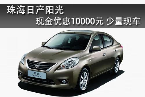 珠海日产阳光现金优惠10000元 少量现车