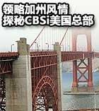 领略加州 探秘CBSi美国总部/影视基地