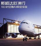 斯柯达欧洲行之:10小时空客A380全体验