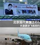 北京现代美国之行1 历经24小时飞抵纽约