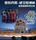 激情四溅-感受欧洲杯 起亚盛夏欧洲之旅