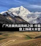 难忘的旅程 广汽吉奥奥轩珠峰挑战之旅
