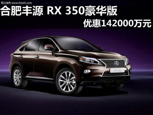 合肥丰源 RX 350豪华版优惠142000万元