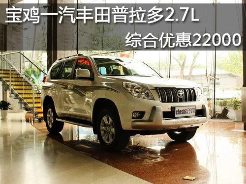 宝鸡一汽丰田普拉多2.7L 综合优惠22000高清图片