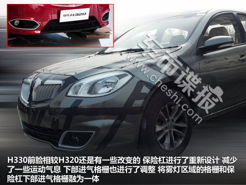 骏捷FSV小改款 华晨中华H330独家新谍照