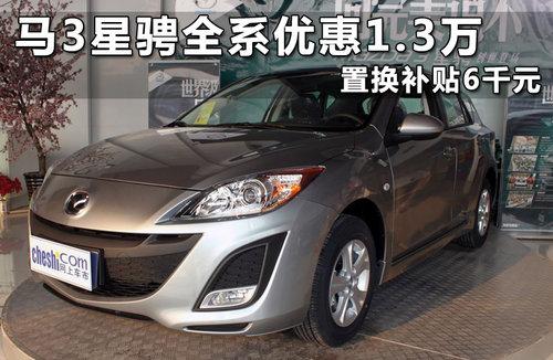 Mazda3星骋全系降1.3万 置换补贴6千元
