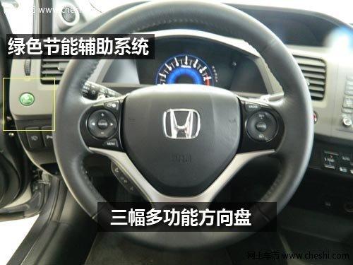 2012款东风本田思域到店实拍高清图片