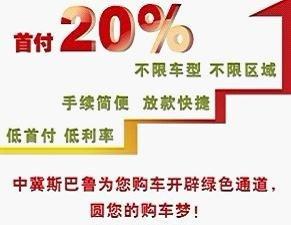 斯巴鲁推租赁贷业务只需付20%即可贷走