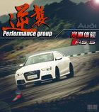 逆袭性能组 珠海赛道试驾奥迪RS5 Coupe